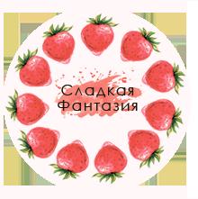 Sladkayafantazia.ru